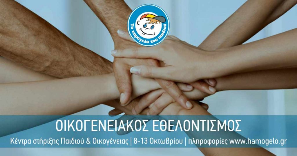 b3a798de392 «Το Χαμόγελο του Παιδιού», για 4η συνεχή χρονιά, πραγματοποιεί την Εβδομάδα  Οικογενειακού Εθελοντισμού στα «Κέντρα Στήριξης Παιδιού και Οικογένειας»  που ...